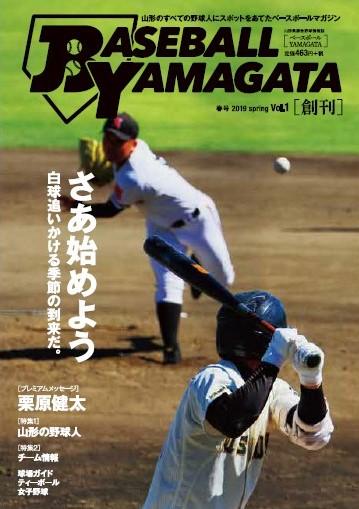 ベースボールヤマガタVOL.1表紙