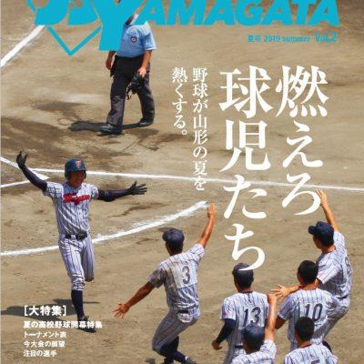ベースボールヤマガタVOL.2表紙