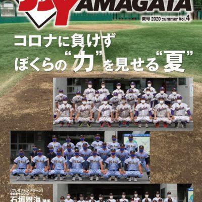 ベースボールヤマガタVOL.4表紙
