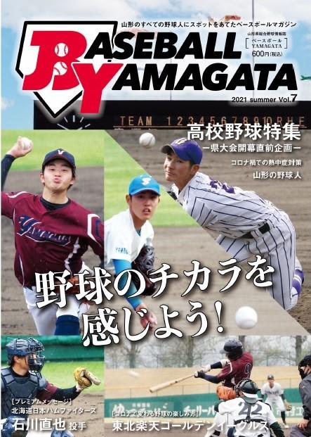 ベースボールヤマガタVOL.7表紙