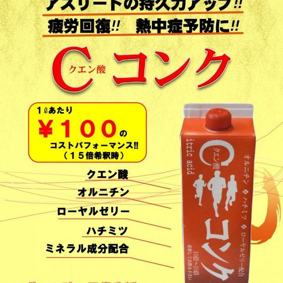 クエン酸コンク_page-0001
