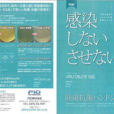 FID抗菌ジェル_page-0001