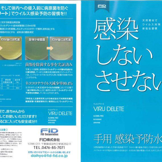 FID抗菌水溶液_page-0001